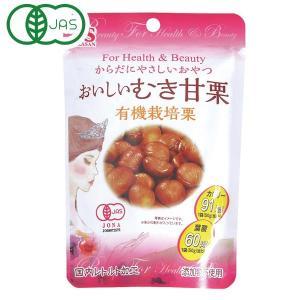 おいしいむき甘栗(有機栽培栗)(50g) 岡三食品