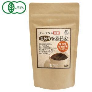 オーサワの有機黒炒り玄米粉末(150g) オーサワジャパン|shizenkan