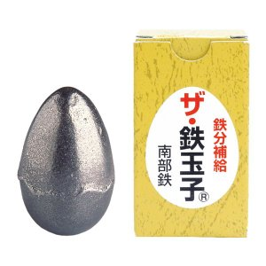 ザ・鉄玉子(1個(約250g)) 南部アイアン・クラフト|shizenkan