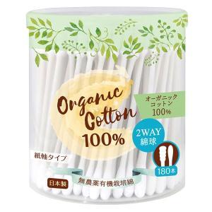 オーガニックコットン綿棒(180本) コットン・ラボ 8月新商品|shizenkan