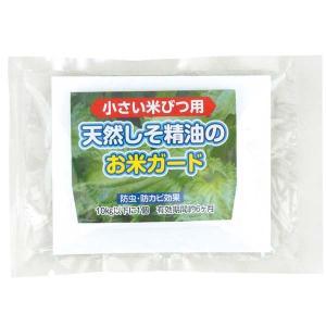 天然しそ精油のお米ガード(1個) ナチュラルネットワーク|shizenkan