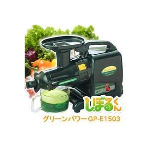 本格派ジューサー野菜しぼり器 しぼるくん グリーンパワー GP-E1503 レビューを書いて水切りボウルプレゼント!|shizenkan