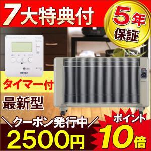 2300円クーポン配布中 遠赤外線パネルヒーター 夢暖望900型(ベージュ)YUME900-R18 最新型 5年保証 7大特典 アールシーエス 2021年9月より発送予定|shizenkan