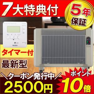 2300円クーポン配布中 遠赤外線パネルヒーター 夢暖望660型(ベージュ)YUME660-R17 最新型 5年保証 7大特典 アールシーエス|shizenkan