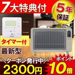 2300円クーポン配布中 遠赤外線パネルヒーター 夢暖望400型(ベージュ)YUME400-R17 最新型 5年保証 7大特典 アールシーエス|shizenkan