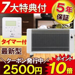 2300円クーポン配布中 遠赤外線パネルヒーター 夢暖望900型(ホワイト)YUME900-R18 5年保証 7大特典 アールシーエス 2019年8月29日頃より発送 予約|shizenkan