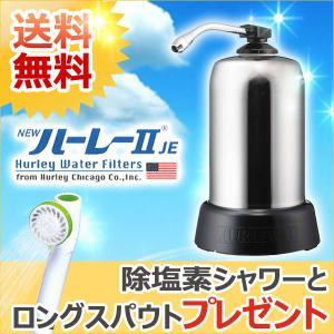 浄水器ハーレーII(正規輸入品) 今なら除塩素シャワーとロングスパウト(25cm)をプレゼント! RHS|shizenkan