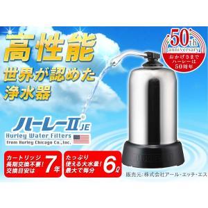 浄水器ハーレーII(正規輸入品) 除塩素シャワーとロングスパウト(25cm)をプレゼント! RHS|shizenkan|02
