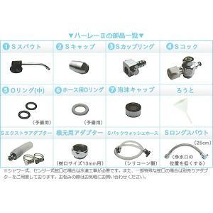 浄水器ハーレーII(正規輸入品) 除塩素シャワーとロングスパウト(25cm)をプレゼント! RHS|shizenkan|10