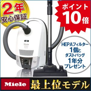 Miele掃除機 ロータスホワイト(RHS特別仕様) ミーレ 今ならダストバッグ1年分プレゼント!|shizenkan