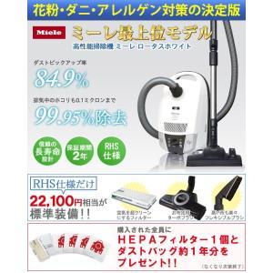 Miele掃除機 最上位モデル ロータスホワイト(RHS特別仕様) ミーレ HEPAフィルター1個とダストバッグ1年分プレゼント!|shizenkan|02