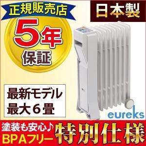 ユーレックス オイルヒーター LF8BS(IW)特別仕様 最大6畳用 5年保証 eureks|shizenkan