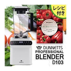 ダネッツ プロフェッショナルブレンダー D103 RHS メーカー直送につき代引・同梱・海外発送不可 shizenkan