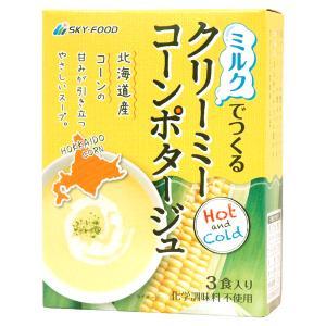 ミルクでつくるクリーミーコーンポタージュ(15.5g×3袋) スカイ・フード|shizenkan