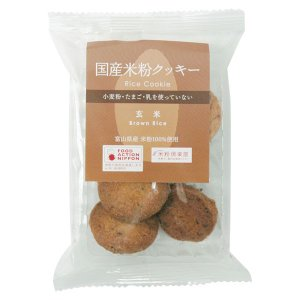 国産米粉クッキー(玄米)(8個) 南出製粉所 12月新商品|shizenkan