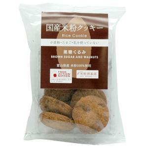 国産米粉クッキー(黒糖くるみ)(8個) 南出製粉所...