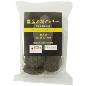 国産米粉クッキー(黒ごま)(8個) 南出製粉所|shizenkan