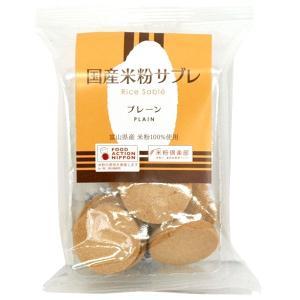 国産米粉サブレ(プレーン)(8個) 南出製粉所|shizenkan