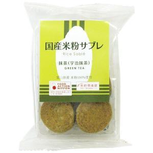 国産米粉サブレ(抹茶)(8個) 南出製粉所