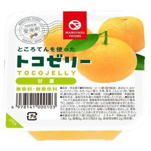 フルーツトコゼリー(甘夏) マルヤス shizenkan