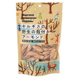 キルギスの野生の殻付きアーモンド(100g) エコチャージジャパン 12月新商品|shizenkan