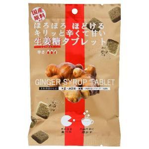 生姜糖タブレット(3.5g×15粒) 大丸本舗 12月新商品|shizenkan