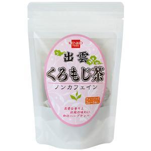 島根県産のクロモジ(枝・葉)を使用した、少しスパイシーで後味に甘い香りを感じる和のハーブティーです。...