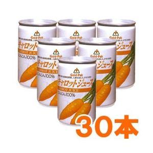 キャロットジュース(160g×30本) ゴールドパック
