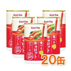 食べるキャロットジュース(160g×20缶) ゴールドパック まとめ買い|shizenkan