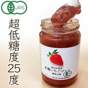 超低糖度25度 有機いちごジャム(135g) デイリーフーズ|shizenkan