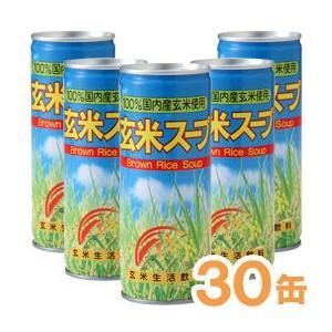 無農薬玄米使用 玄米スープ(缶)(245g) 30缶セット 健康フーズ|shizenkan