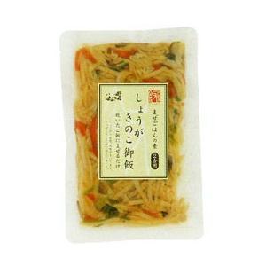 しょうがきのこ御飯(110g(2合用)) 小川の庄|shizenkan