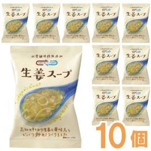 NATURE FUTURe 生姜スープ(10.6g×10食) コスモス食品|shizenkan