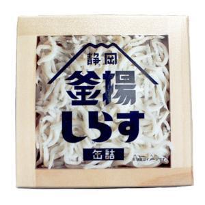 釜揚しらす 缶詰(40g) 山梨罐詰 shizenkan