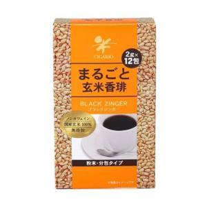 まるごと玄米香琲ブラックジンガー(2g×12包) シガリオ|shizenkan