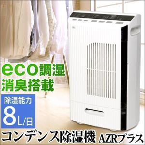コンデンス除湿機AZRプラス(DBX-AZRP) カンキョー 3千円クーポン配布中 正規販売店|shizenkan