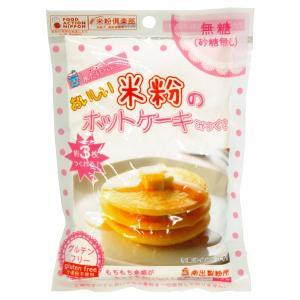 お子様に多い、3つのアレルギー(小麦・卵・乳)を使わず、富山県産米粉を主原料に出来た、ホットケーキミ...