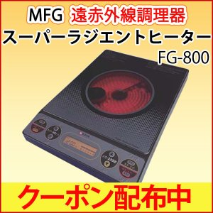 MFGスーパーラジエントヒーター FG-800(100Vタイプ) クーポン配布中 正規販売店 メーカー直送につき代引・同梱・海外発送不可|shizenkan