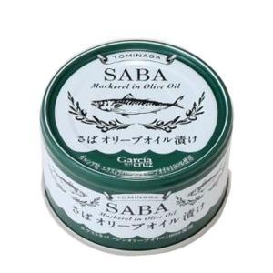 さばオリーブオイル漬け プレーン(缶)(150g) 富永貿易