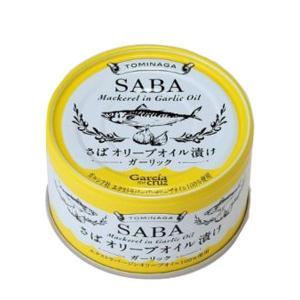 さばオリーブオイル漬け ガーリック(缶)(150g) 富永貿易|shizenkan