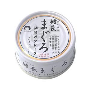 鰭長(びんなが)まぐろ油漬けフレーク(70g) 伊藤食品