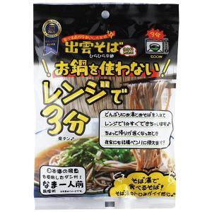 レンジで3分 出雲そば(1人前(99g)) 本田商店 パッケージリニューアル予定 shizenkan