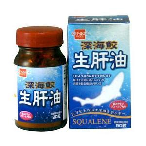深海鮫生肝油(カプセル)(90粒) 健康フーズ shizenkan