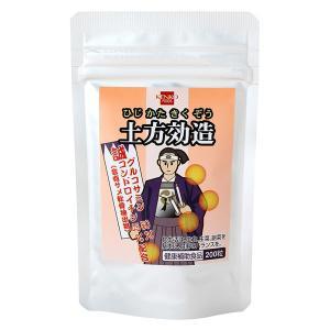 土方効造(ひじかたきくぞう)アルミパック(200粒) 健康フーズ shizenkan