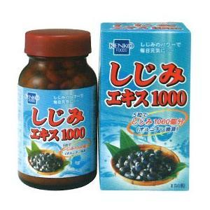 しじみエキス粒エキス1000(150粒) 健康フーズ shizenkan