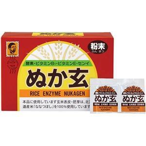 ぬか玄(粉末)(2.5g×80包) 健康フーズ|shizenkan