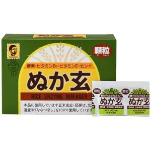 ぬか玄(顆粒)(2g×80包) 健康フーズ shizenkan