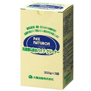 パックスナチュロン 洗濯槽&排水パイプクリーナー(300g×3袋) 太陽油脂|shizenkan