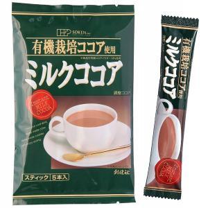 有機栽培ココア使用・ミルクココア(80g(16g×5)) 創健社|shizenkan