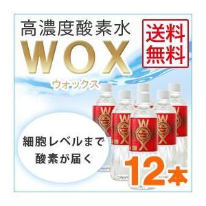 飲む酸素飲料WOX(ウォックス)(500ml×12本) メディサイエンス・エスポア|shizenkan